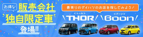 banner_thor_hanbai_special