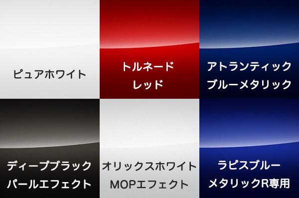 フォルクスワーゲン色、カラー、Golf R