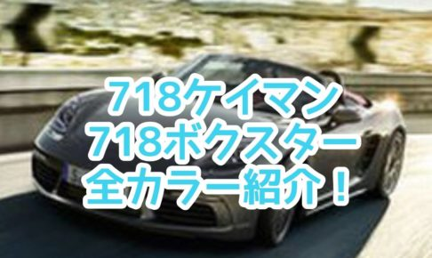 新型ポルシェ 718ケイマン/718ボクスターのカラー紹介