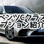 ベンツCクラスオプション紹介
