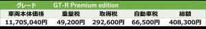 Premium edition税額表