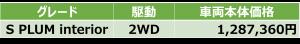 S PLUM interior価格表