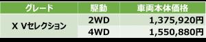 X Vセレクション価格表