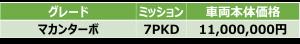 マカンターボ価格表