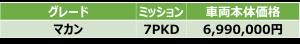 マカン価格表