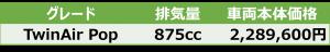 TwinAir Pop価格表