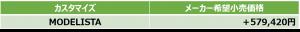 モデリスタ価格表