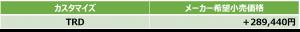 TRD価格表