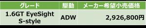 1.6GT EyeSight S-style価格表