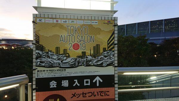 東京オートサロン2019案内板DSC_0003