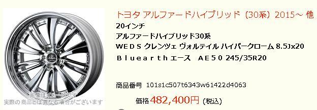 トヨタ アルファード 30系AW001