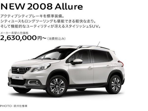 price-2008allure.311053.17