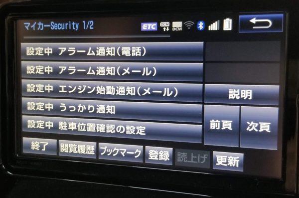 T-connectマイカーセキュリティの設定