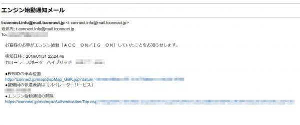 マイカーSecurityのエンジン始動メール通知