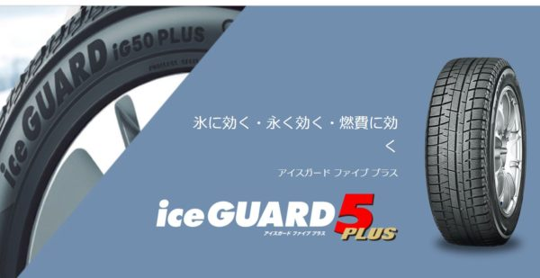 iceguard5