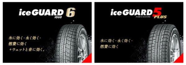 iceguardseries