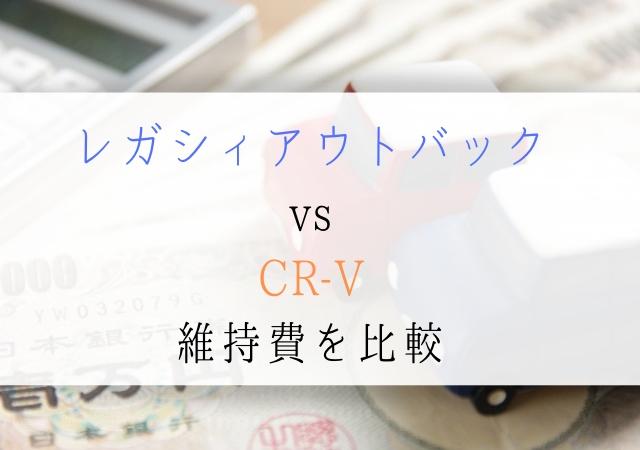 レガシィアウトバックvsCR-V維持費を比較