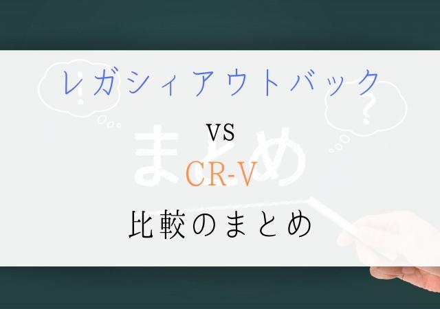 レガシィアウトバックvsCR-V比較のまとめ