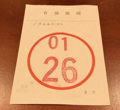 臨時運行許可証の裏面