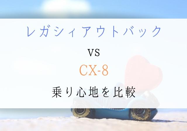 レガシィアウトバックvsCX-8乗り心地を比較