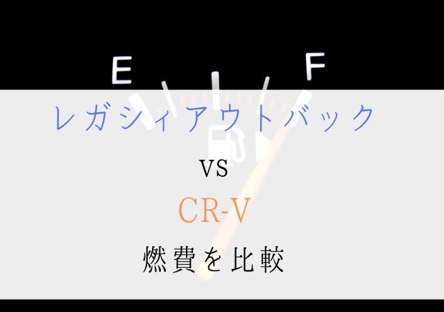 レガシィアウトバックvsCR-V燃費を比較