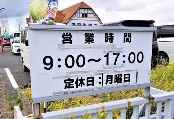 道の駅アグリパーク竜王の定休日と営業時間