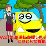 ADAS(先進運転支援システム)とはどんな機能?