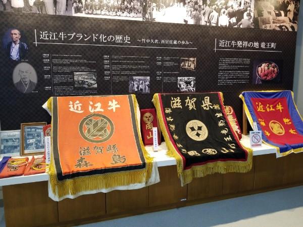 近江牛の資料館